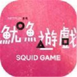 Squid Gamev1.0安卓版