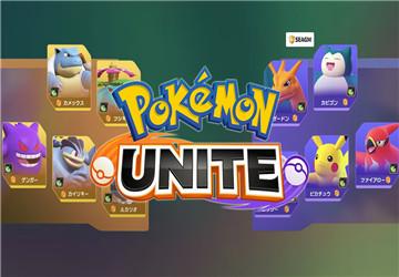 Pokemon Unite游戏下载_宝可梦大集结Pokemon Unite
