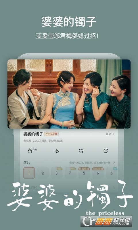 芒果tv手机版 V6.9.1 官方安卓版