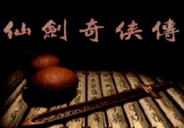 仙剑98下载_仙剑98柔情版_仙剑98手机版