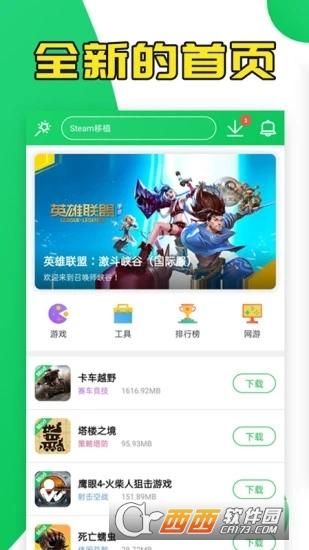 葫芦侠修改器 v4.1.1.4.22安卓最新版