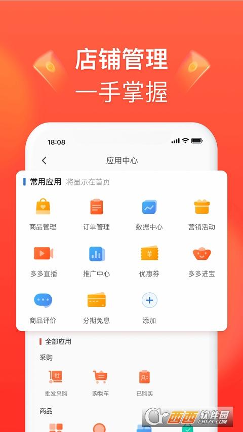 拼多多商家版手机版 v5.1.0 安卓版