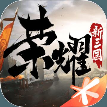 荣耀新三国云游戏版v1.0.23.0