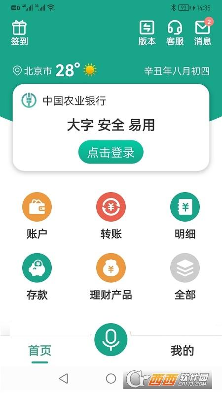 中国农业银行app v6.7.0安卓版