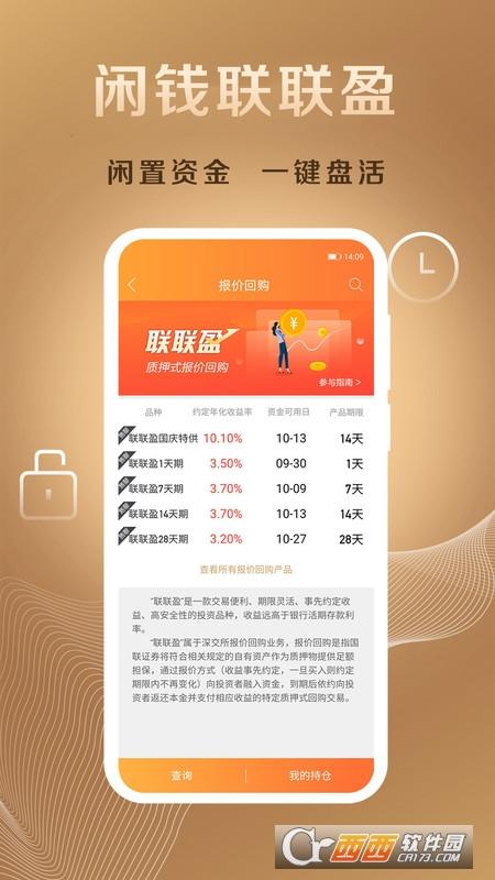 国联尊宝手机版 6.01.010官方版