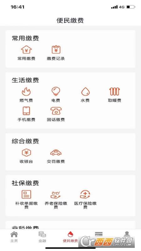 抚顺银行手机银行客户端 4.3官方安卓版