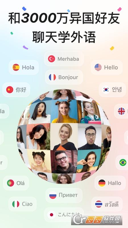 HelloTalk手机版 4.4.0