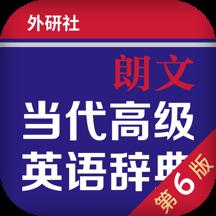 朗文当代高级英语词典app最新版