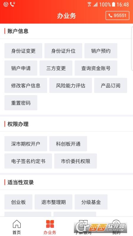 银河玖乐手机版(中国银河证券) V5.5.3 安卓版