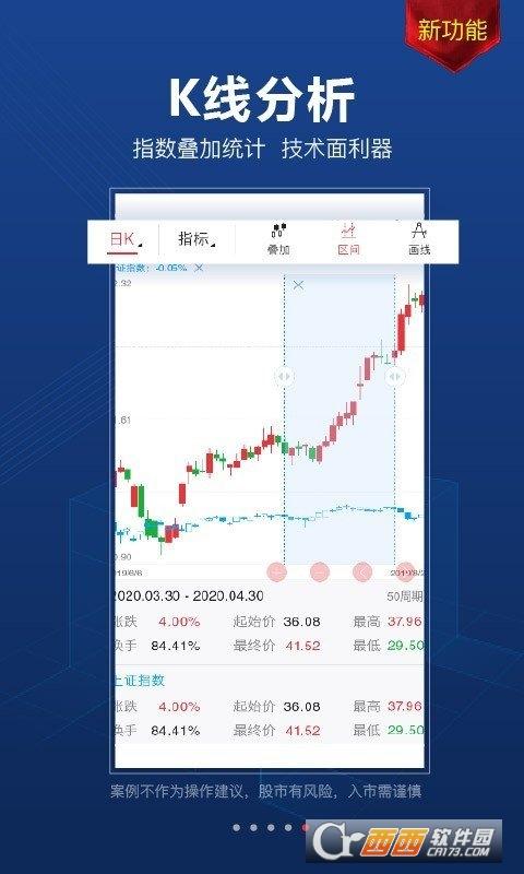 益盟操盘手平台版app 3.7.1 安卓版