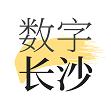 数字长沙1.7.2安卓版