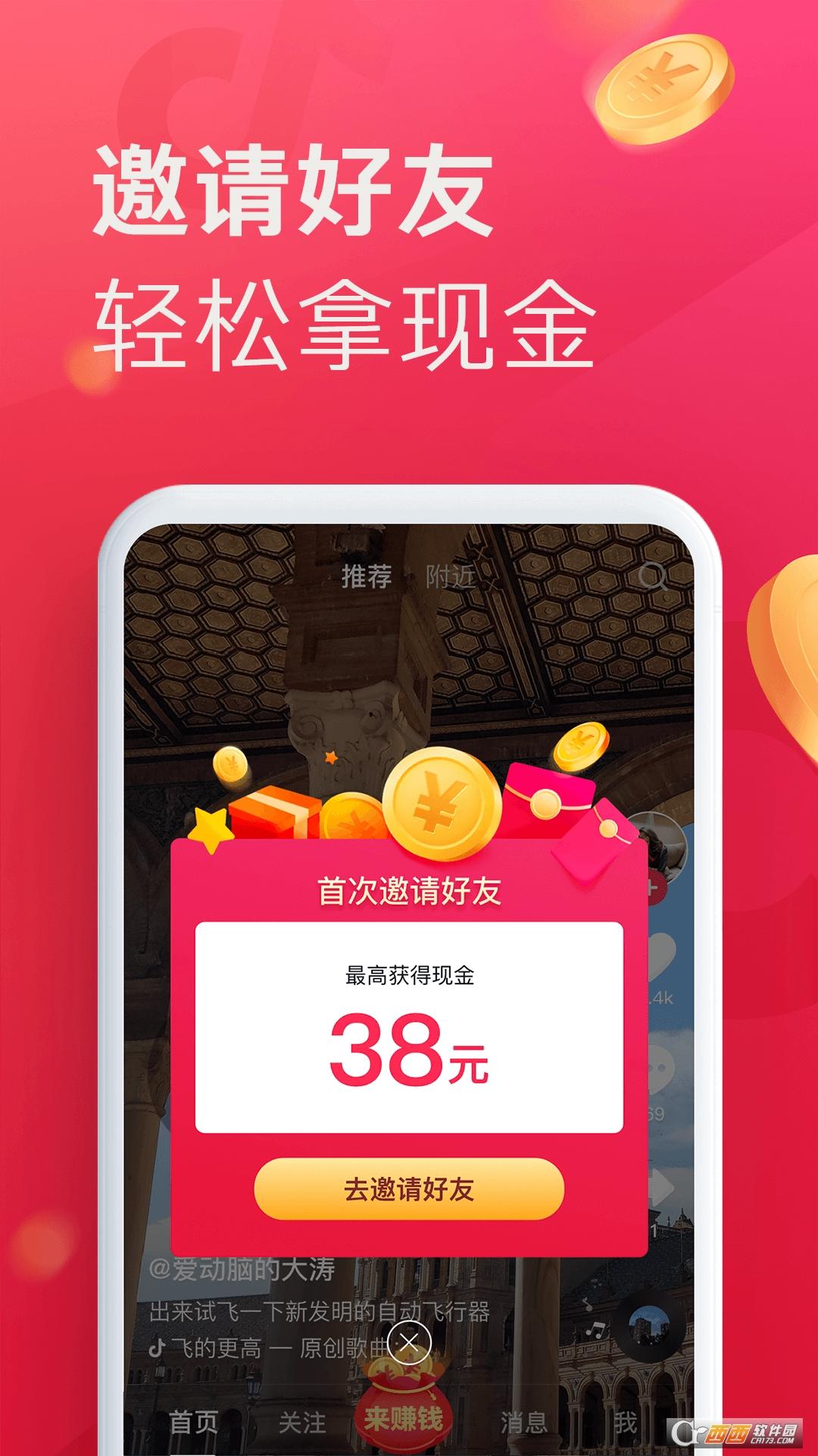 抖音极速版赚钱app v16.6.1 安卓版