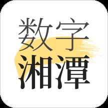 数字湘潭1.7.2安卓版