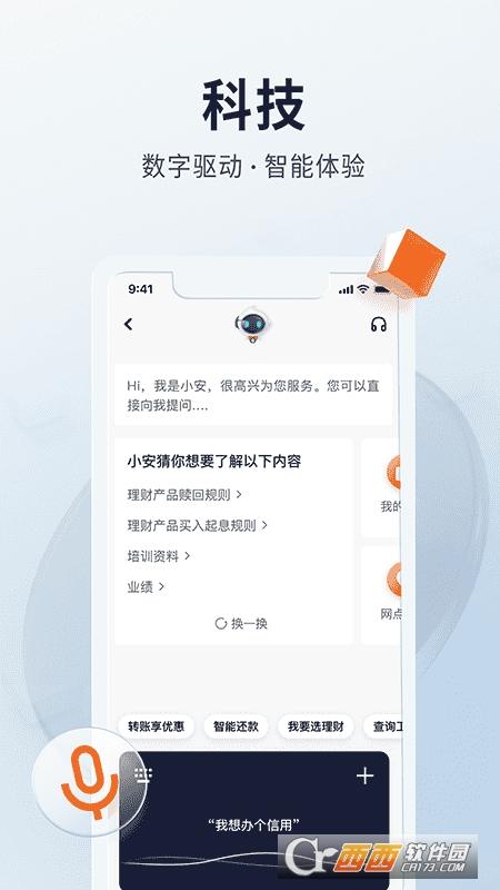 平安口袋银行app V5.4.3安卓版