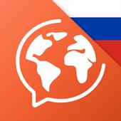 俄语交互式对话