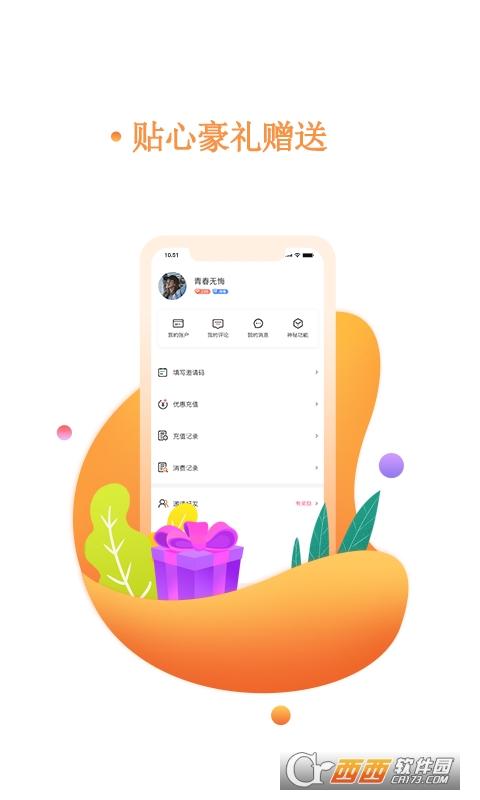 书海阅读app 2.64安卓版