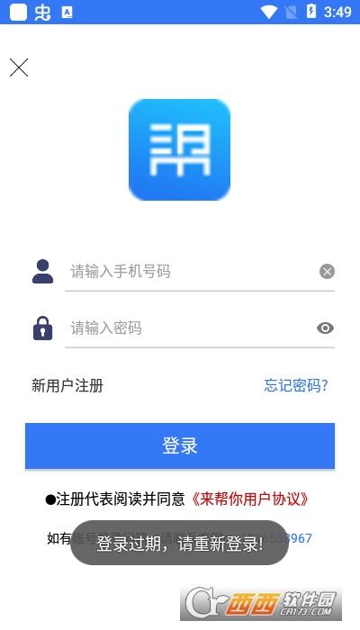 来帮你app 1.0.2安卓版