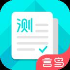 普通话测试app(全真试题)
