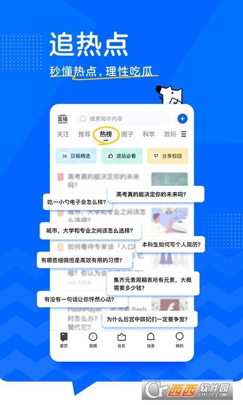 知否(知乎第三方客户端) v7.31.0安卓版