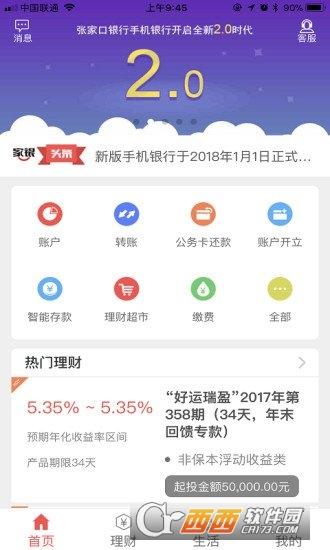 张家口银行手机银行 v4.0.15安卓版