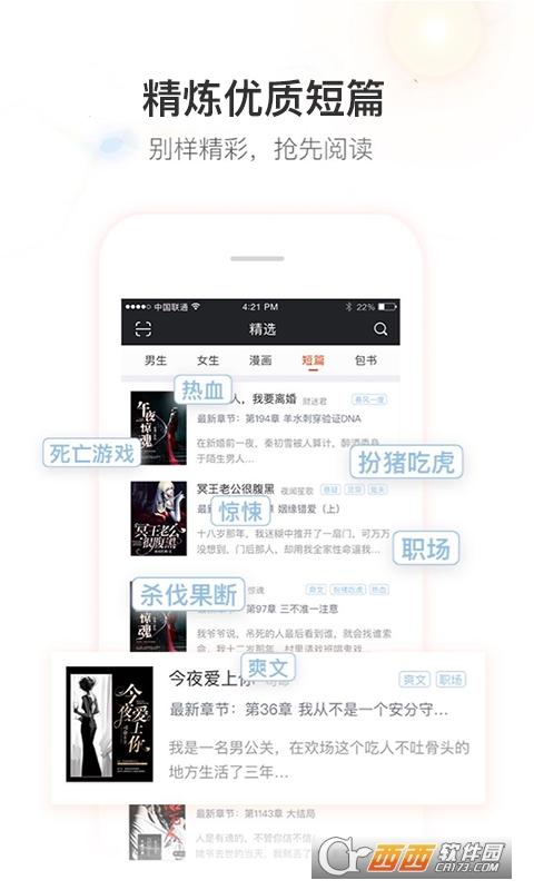 暗夜文学网app 2.4.2 安卓版