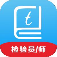特易学(特种设备检验)v1.1.4安卓版