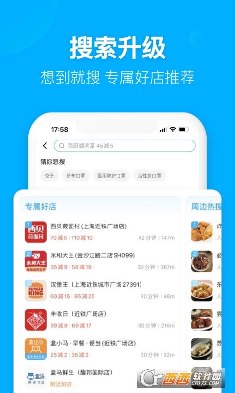 饿了么外卖 V10.2.13安卓版