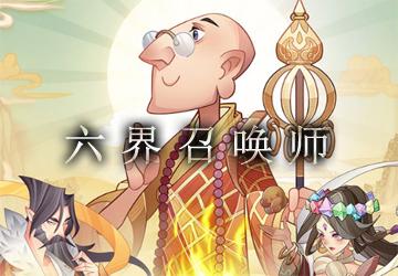 六界召唤师_六界召唤师官方/免费_六界召唤师下载