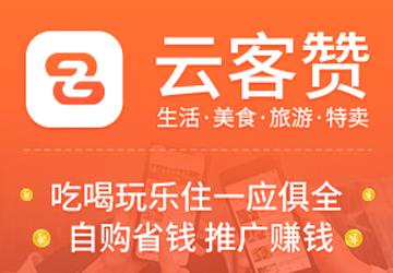 云客赞app下载_云客赞安卓版/官方版
